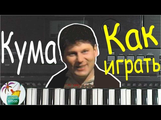 КУМА гр Сектор газа Как играть на piano