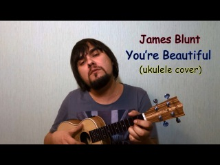 You're beautiful - James Blunt (ukulele сover)