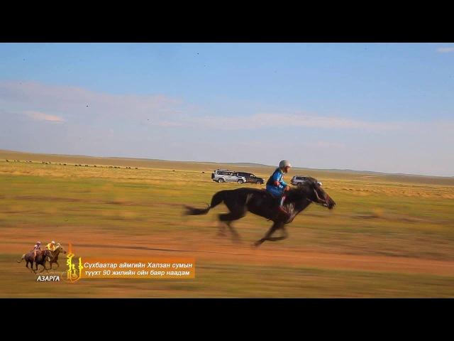 Sukhbaatar aimgiin Khalzan sumyn 90 jiliin oin bayar naadam. Azarga, Soyolon, Daaga.