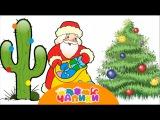 ЧАПИКИ. Дед Мороз и Дед Жара. Новогодняя детская песенка. Песенка про ёлочку