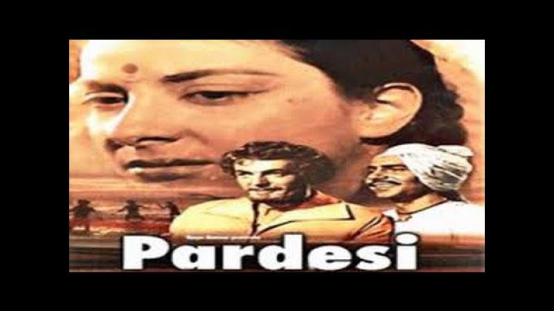 PARDESI | FULL HINDI MOVIE | SUPERHIT HINDI MOVIES | BALRAJ SAHNI - NARGIS