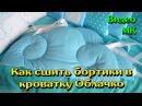 Как сшить бортики в кроватку Облачко