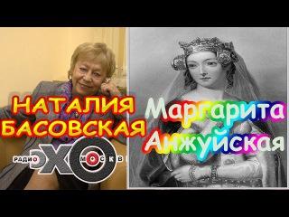 История.Маргарита Анжуйская ввойне Роз. Наталия Басовская.