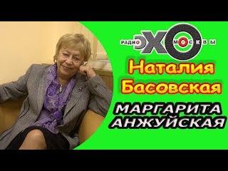 Маргарита Анжуйская ввойне Роз. Наталия Басовская и Алексей Венедиктов на рад ...