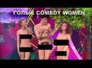 Голые Comedy Woman