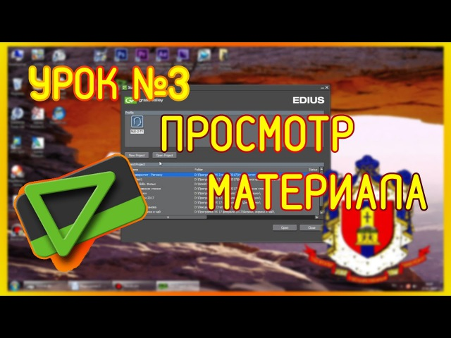 Видео №3. Универ-ТВ. Просмотр материала