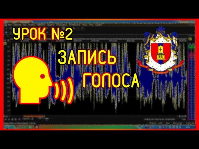 Видео №2. Универ-ТВ. Запись голоса. (Работа в Sound Forge)