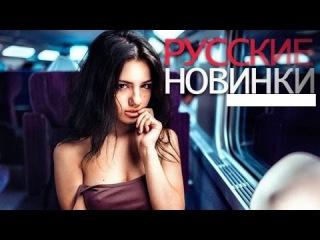 русские новинки музыки 2016