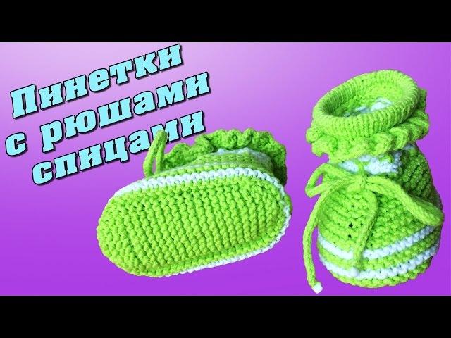 Пинетки с рюшами спицами | Booties with ruches knitting - YouTube