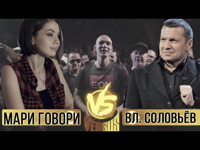 Соловьёв VERSUS Мари Говори