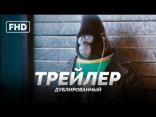DUB | Трейлер №4: «Зверопой / Путь к славе / Sing» 2017
