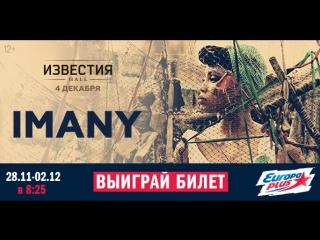 Выиграй билеты на концерт IMANY!