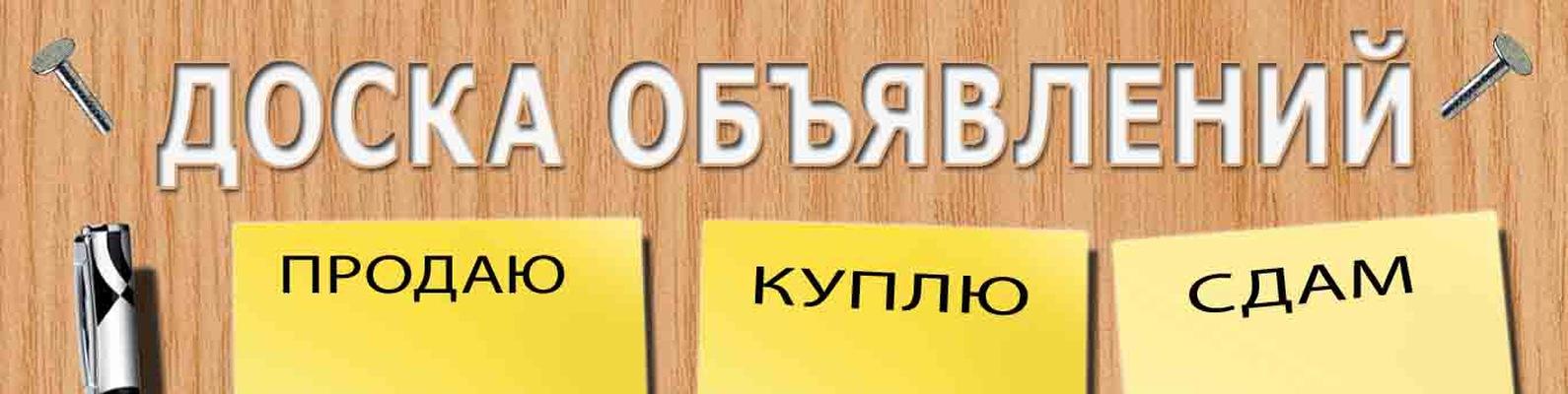 подать объявление бесплатно города россии
