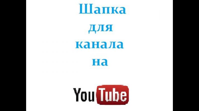 Tutorial 1 - Как создать шапку для своего канала на YouTube без программ? » Freewka.com - Смотреть онлайн в хорощем качестве