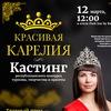"""Конкурс туризма & творчества """"Красивая Карелия"""""""