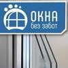 Окна без Забот - недорогое остекление квартир