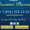 Скупка Золота в Санкт - Петербурге