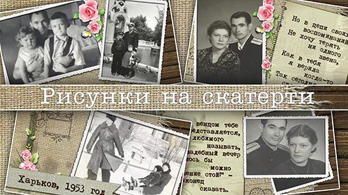 Рисунки на скатерти | Vintage Love Story - project for ProShow Producer