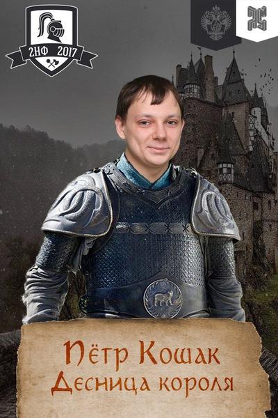 Петр Кошак