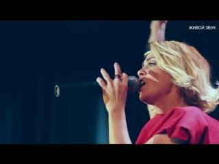 Лариса Грибалёва - Не обижай меня (!!!LIVE BAND!!!)