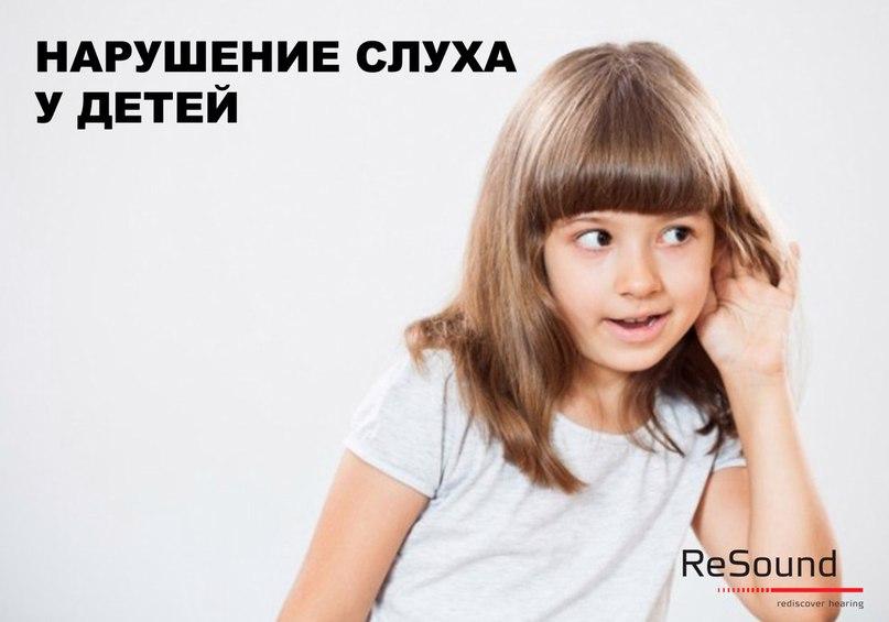 ❗ НАРУШЕНИЕ СЛУХА У ДЕТЕЙ