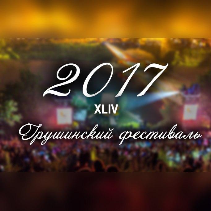 Афиша Тольятти Грушинский фестиваль 2018 (Саратов)