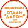 Подслушано в Отдам Даром Георгиевск и КМВ