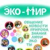 ЭКО - МИР Эконовости Экотовары Экопоселения