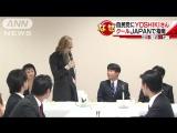 YOSHIKIさん「クールジャパン」で政治家に熱い助言(16/11/30)