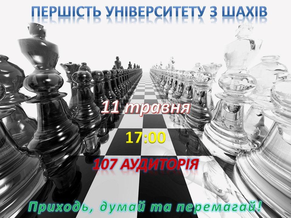Запрошуємо взяти участь в Шахо-шашковому турнірі