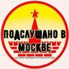 Подслушано в Москве 🔞