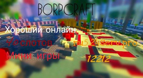 Увлекательный сервер на Майнкрафт 0.16.х BorpCraft !