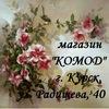 """""""КОМОД"""" (рукоделие и творчество в Курске)"""