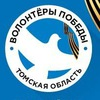 Волонтеры Победы. Томская область