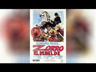 Зорро и повстанцы (1966) | Zorro il ribelle