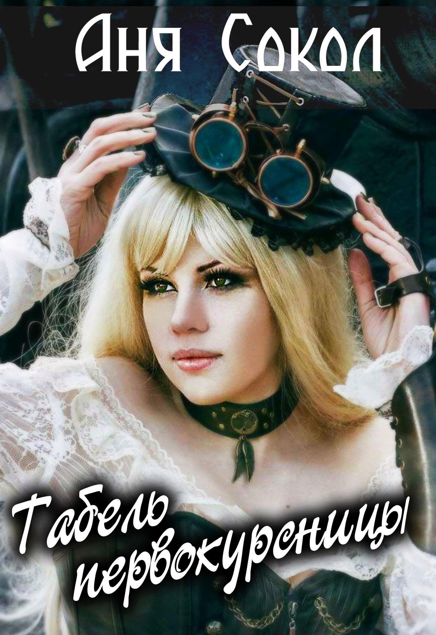 карина микиртумова невеста ящера чаша власти