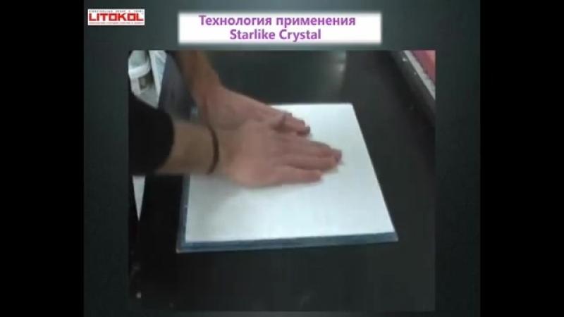 Затирка для стеклянной мозаики Litokol Хамелеон (Crystal)