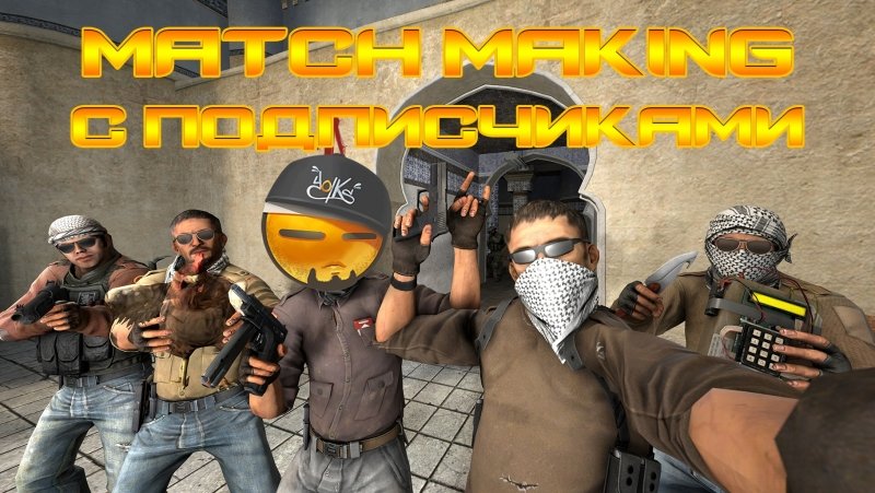COUNTER STRIKE GLOBAL OFFENCIVE | ВЕЧЕРНИЙ СТРИМ | MATCH MAKING С ПОДПИСЧИКАМИ
