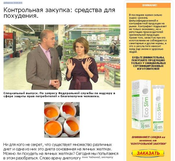 Шоко слим отзыв - Аптечные препараты для похудения