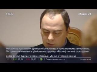 Убийца сотрудницы Роснефти