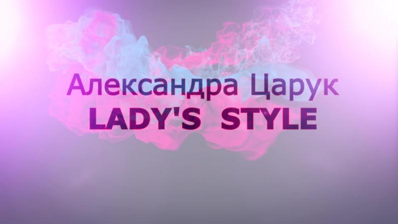 Александра Царук - LADY'S STYLE