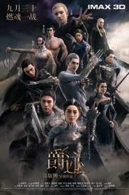 ������� � ������� �������� / L.O.R.D: Legend of Ravaging Dynasties / Jue ji (2016)