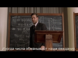 Игры Разума  A Beautiful Mind (2001) Eng + Rus Sub (1080p HD)