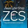 Zeus Cyber Shop [CS:GO]