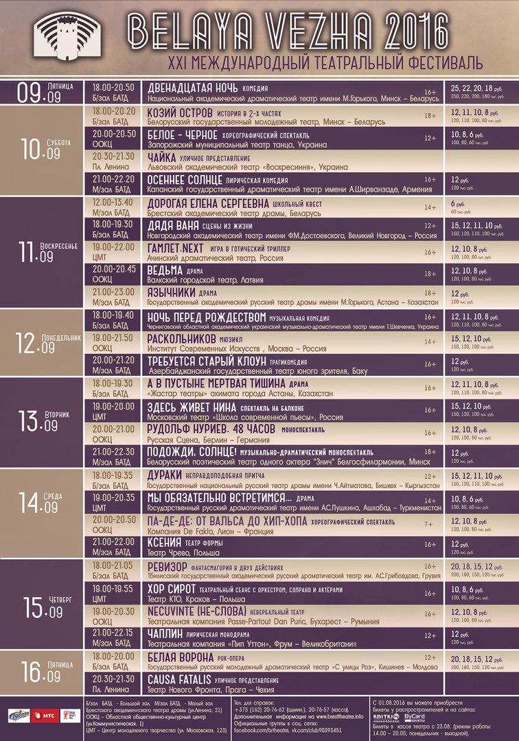 ХХI Международный театральный фестиваль «Белая Вежа» состоится в сентябре 2016 г.