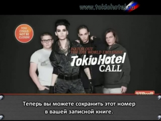 15.12.2012 - Tokio Hotel - VipCall Message [with sub rus]
