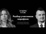 Утренний разбор с Александром Ивановым и Анастасией Санталовой.