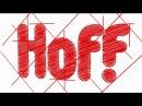 О сети гипермаркетов Hoff