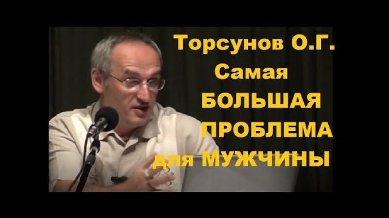 Торсунов О.Г. Самая БОЛЬШАЯ ПРОБЛЕМА для МУЖЧИНЫ