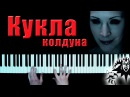 Король и Шут - Кукла Колдуна пианино кавер